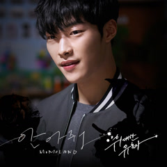 The Great Seducer OST Part.1 - MOMOLAND