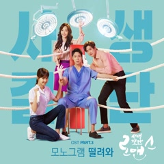 Risky Romance OST Part.3 - Monogram