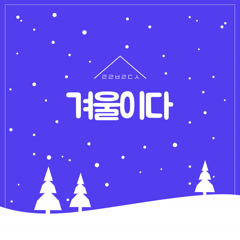 Winter (Single) - LALA Brothers
