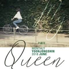 My Queen (Monthly Project 2018 June Yoon Jong Shin) (Single) - Yoon Jong Shin