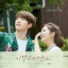 Goodbye to Goodbye OST Part.4