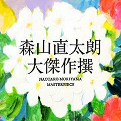 Daikessakusen CD2 - Naotaro Moriyama