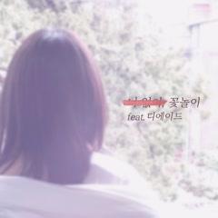 Spring, Without You (Single) - Shim Hyun Bo
