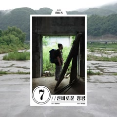 Mysterious Cheongpyeong (Single)