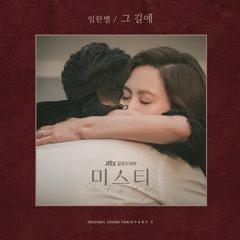 Misty OST Part.5 - Im Han Byeol