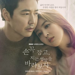 Let's Hold Hands Tightly and Watch The Sunset OST (CD2) - Various Artists