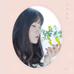 Your Flower Language (Single)
