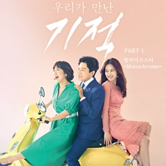 The Miracle We Met OST Part. 1