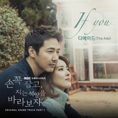 Hold Me Tight OST Part. 1