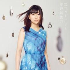 Rocket Beat - Kiyono Yasuno