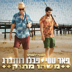 משהו מתוק (Single) - Peer Tasi, Pavlo Rosenberg