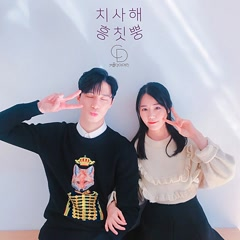 Chisahae Heungchisppung (Single) - Couple Diary