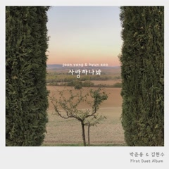I'm In Love (Single) - Park Joon Yong, Kim Hyun Soo