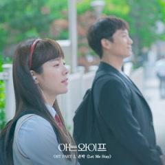 Familiar Wife OST Part.2 - John Park