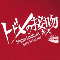 Kiss that Kills (Todome no Seppun) (TV Series) Original Soundtrack - Arai Ken