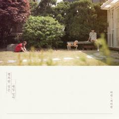 Don't Worry Be Happy (Single) - Tarin