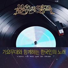 Immortal Songs - Singing a Legend (Korean Song With The Stage)