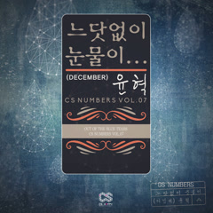 CS Numbers Vol.7 (EP) - Yoon Hyuk (December)