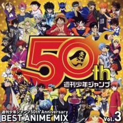 Shukan Shonen JUMP 50th Anniversary BEST ANIME MIX vol.3 CD1