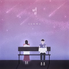Star (Single) - Sehwa
