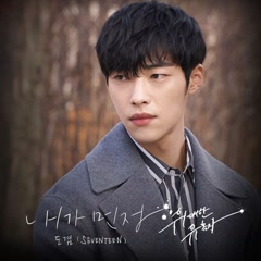 The Great Seducer OST Part. 3 - DK