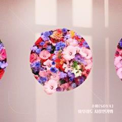Sunny Again Tomorrow OST Part.15 - Soya