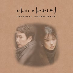 My Mister OST (CD2) - Various Artists