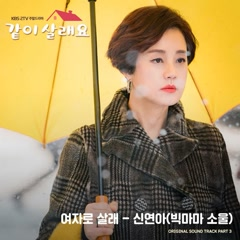 Marry Me Now OST Part.2 - Shin Yeon Ah