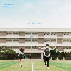 Leave, Travel (Single) - Marmalade Kitchen