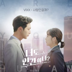 Are You Human Too? OST Part.1 - VIXX