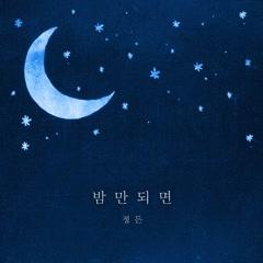 At Night (Single)