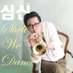 Shall We Dance (Single) - Shim Sin