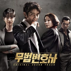 Lawless Lawyer OST
