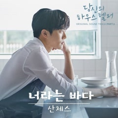 Your House Helper OST Part.2