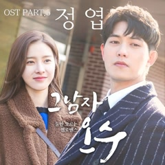 That Man Oh Soo OST Part.5