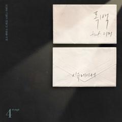 Monologue (Single)