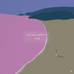 What Should I Sing Now (Single) - Song Da Hong