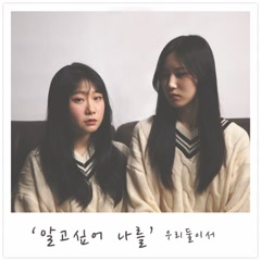 I Want To Know Me (Single) - Two Of Us