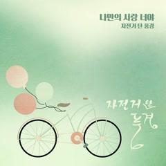 Sunny Again Tomorrow OST Part.7
