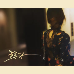 Flow (Single) - Shin Da Hee