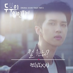 Tofu Personified OST Part.1 - Ken ((VIXX))