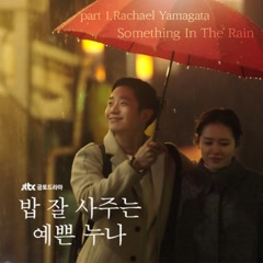 Something In The Rain OST Part.1 - Rachael Yamagata