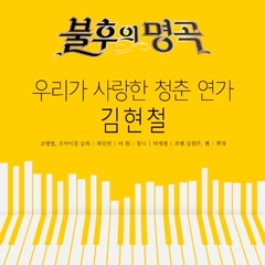 Immortal Song 2 - Song of the Legend (We Loved Youth Sonata, Kim Hyun Chul) - Various Artists
