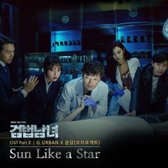 Investigation Couple OST Part.5 - G.URBAN, Yun Dak (Obroject)