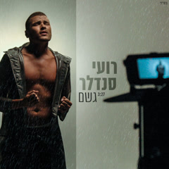 Geshem (Single) - Roee Sendler