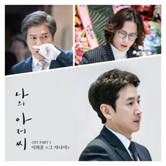 My Mister OST Part.1 - Lee Hee Moon