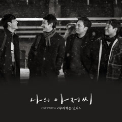 My Mister OST Part.6 - O.When