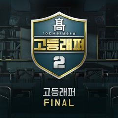 Bài hát High School Rapper 2 Final - Various Artists