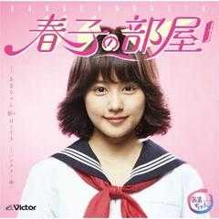 Haruko no Heya - Amachan 80's HITS - Victor Edition