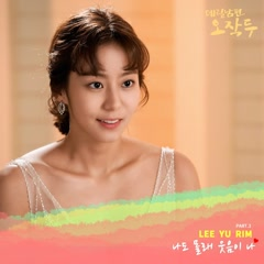 My Husband Oh Jak Doo OST Part. 3